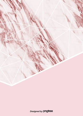 pink geometry style marble creative girl background , Géométrie, Creative, Polygone Image d'arrière-plan