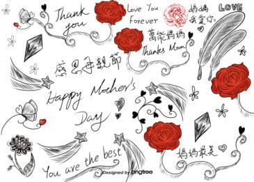 母親節快樂感恩母親節繁體手繪彩色素描插畫背景 母親節快樂英文 立體素描磚石 素描愛心花藤背景圖庫