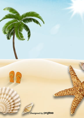 गर्मियों में आकर्षक समुद्र तट पृष्ठभूमि , गर्मियों पृष्ठभूमि, सूर्य, स्लीपर पृष्ठभूमि छवि