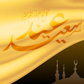 アラブ首長国連邦のイスラム教徒のカリブ海の手紙翻訳幸福な年の幸せなイード願望 , 広告, 広告, アラビア語 背景画像