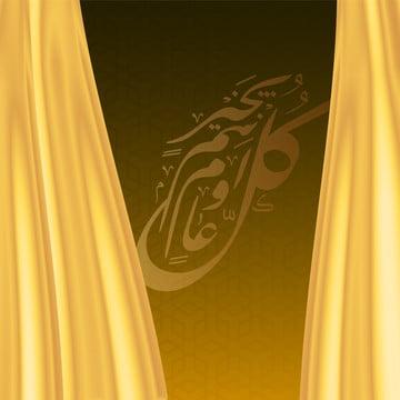 ईद मुबारक इस्लामी ग्रीटिंग अरबी सुलेख के साथ सोने साटन रेशमी कपड़ा कपड़ा कपड़ा कपड़ा पृष्ठभूमि है । अनुवाद इच्छाओं की एक समृद्ध वर्ष है । , विज्ञापन, विज्ञापन, अरबी पृष्ठभूमि छवि