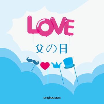 cha love ngày mây xanh , Love, Cha Ngày, Màu Xanh Ảnh nền