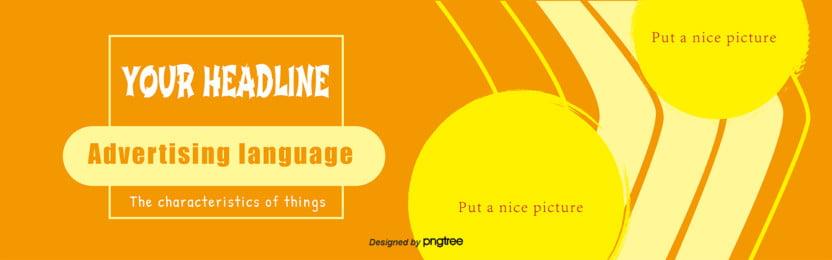 オレンジ色の日本式イラストの色合わせベクトルbanner, Buner, 幾何学, 色を打つ 背景画像