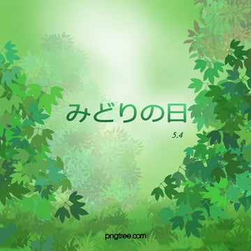 a floresta densa de fundo verde natural , Creative Background, Fundo Pintado à Mão, As Folhas Imagem de fundo