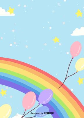 漂浮氣球彩虹星星 , 雲朵, 五角星, 兒童節 背景圖片