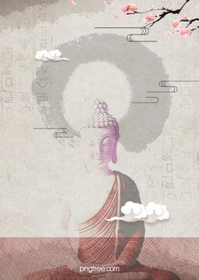 पर स्याही विंटेज शैली बुद्ध के जन्मदिन का त्योहार त्योहार के दिन पोस्टर पृष्ठभूमि डिजाइन , बौद्ध धर्म, बुद्ध के जन्मदिन का त्योहार, विंटेज पृष्ठभूमि छवि