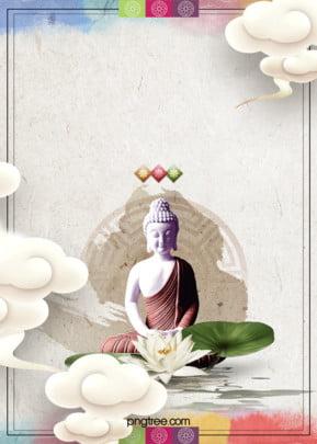 विंटेज शैली बुद्ध के जन्मदिन का त्योहार त्योहार के दिन सादे जेन पोस्टर पृष्ठभूमि , बौद्ध धर्म, बुद्ध के जन्मदिन का त्योहार, विंटेज पृष्ठभूमि छवि