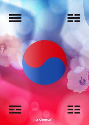 दक्षिण कोरिया का ध्वज ढाल , कोरिया राष्ट्रीय, महत्वपूर्ण वफादारी दिन, ढाल पृष्ठभूमि छवि