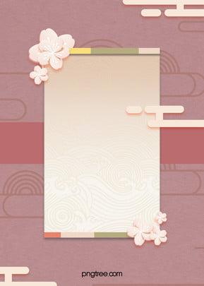 hồng phong cách truyền thống hàn quốc phẳng thanh lịch cắt giấy nền , Cắt Giấy, 祥云, Tao Nhã Ảnh nền