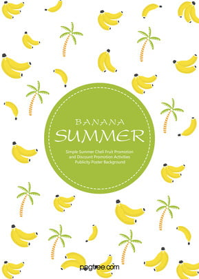 夏季水果香蕉促銷海報 , 促銷, 夏天, 水彩 背景圖片