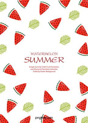 夏のスイカと果物のプロモーションポスターの背景 , 販促, 夏期植物, 果物 背景画像
