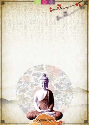 आकर्षक रेट्रो शैली में बुद्ध के जन्मदिन का त्योहार पोस्टर पृष्ठभूमि , बौद्ध धर्म, बुद्ध के जन्मदिन का त्योहार, विंटेज पृष्ठभूमि छवि