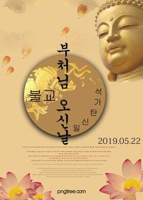 पारंपरिक कोरियाई बुद्ध के जन्मदिन समारोह सादे जेन पृष्ठभूमि , हो सकता है बीस-दूसरा दिन, पारंपरिक, पारंपरिक त्योहार पृष्ठभूमि छवि