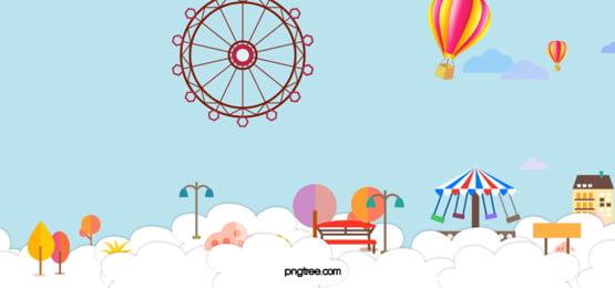 베이직한 놀이공원 동향 배경, 어린이 놀이터, 공원, 마천선 배경 이미지