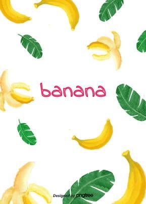夏天水果背景的香蕉 , 模式, 夏天, 水彩 背景圖片