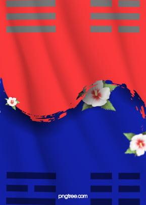 한국 국기 무궁화 붓 배경 현충일 , 대한민족, 깃발., 무궁화 배경 이미지