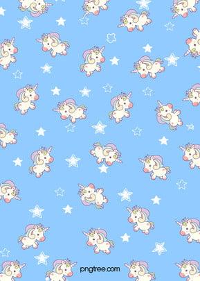 팔레트 블루 귀엽고 편평한 유니콘 별 패턴 배경 , 만화, 귀엽다, 별 배경 이미지