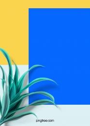 mùa hè tả thực cây đâm màu nền , Tả Thực, Hình Học, Tông Màu Ảnh nền