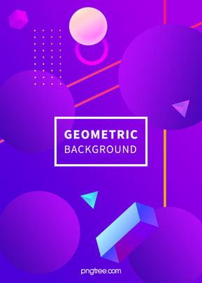biru gradien solid geometri latar belakang , Geometri, Geometri Latar Belakang, Warna Gradien imej latar belakang