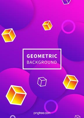 Blue-purple Gradual Circular Stereo Geometric Background, Geometric, Geometric Background, Color Gradation, Background image