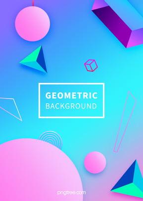 Stereo Geometric Background Of Blue-Pink Gradual Perspective, Triangular Body, Geometric, Geometric Background, Background image