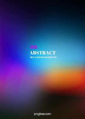 トレンド色のグラデーションとぼかしの背景 , 光陰, 多彩, カラー 背景画像