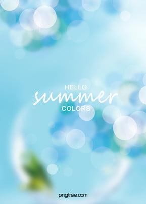 Blue Summer Halo Background , Facula, Halo, Summertime Background image