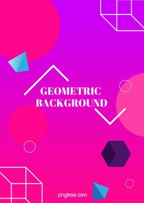 fond de géométrie tridimensionnelle de gradient, Géométrie, Dégradateur, Espace Image d'arrière-plan