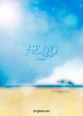 Summer dream beach background Halo De Luz Imagem Do Plano De Fundo