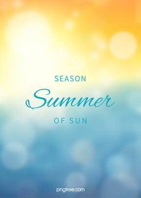 노란색 그라데이션 여름날 희미한 빛의 배경도 , 광권, 반점., 여름날 배경 이미지
