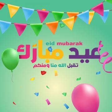 eid adha mubarak arabic , Eid Adha Mubarak Arabic, Calligraphy, Eid Al Adha Background image
