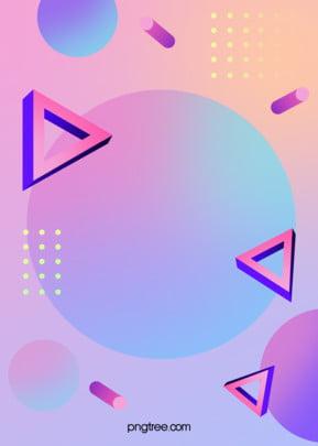 멘페스 점변 삼각형 고체 기하학 배경 , 삼각형, 기하, 원기둥 배경 이미지