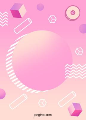 メンフィス・マカロンのグラデーションと立体幾何学的背景 , 幾何学, 円形, メンフィス 背景画像