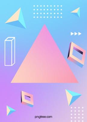 メンフィスマカロングラデーションビジネスの幾何学的形状の背景 , メンフィス, マカロン, 幾何学 背景画像