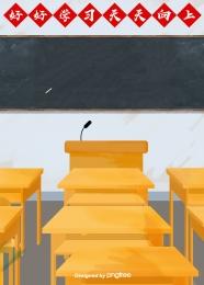 教室黑板椅麥克風 , 教室, 黑板, 桌椅 背景圖片