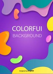 彩色流動曲線背景 , 流體, 抽象, Color 背景圖片