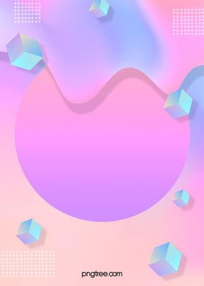 मेम्फिस ग्रेडिएंट फ्लुइड बैकग्राउंड , मेम्फिस, गोलाकार, दौर पृष्ठभूमि छवि