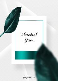 minimal emerald leaves wedding square background , Metal, Texture, Plaid Background image