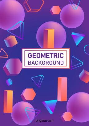 fundo geométrico gradiente estéreo, Stereoscopic, O Espaço, Gradiente Imagem de fundo