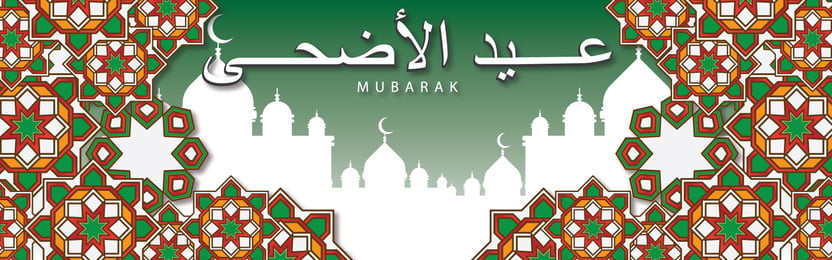 arabic islamic calligraphy of text eyd adha said translate  happy adha eid   you can use it for islamic occasions like eid ul fitr and eid ul adha, Eid, Adha, Al Background image