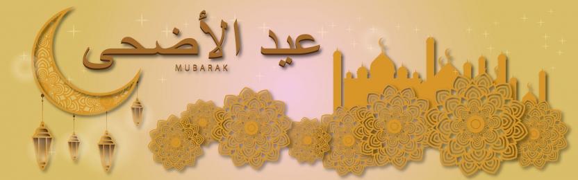 ईद अल अधा रचनात्मक पृष्ठभूमि में सुलेख पैटर्न चाँद सितारा और मस्जिद, ईद, अधा, अल पृष्ठभूमि छवि
