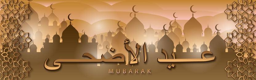 इस्लामिक बलिदान और इस्लामिक आभूषणों के पर्व ईद अल अदहा के पल, ईद, अधा, अल पृष्ठभूमि छवि