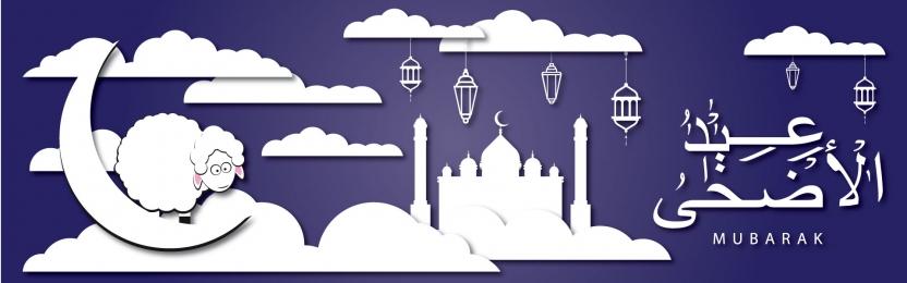 कागज कला में भेड़ के साथ ईद अल अधा मुबारक उत्सव कार्ड, ईद, अधा, अल पृष्ठभूमि छवि
