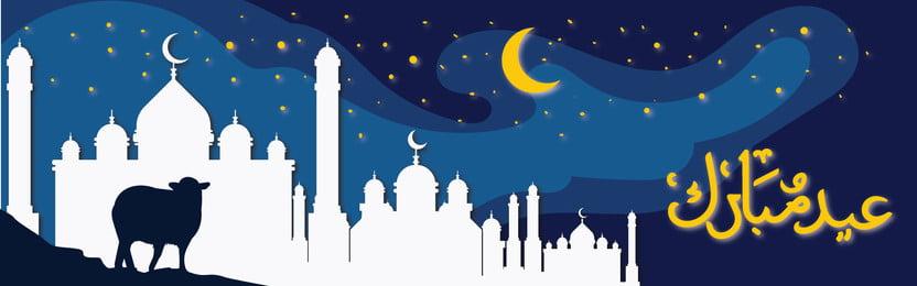 मुस्लिम छुट्टी ग्रीटिंग कार्ड ईद अल अधा मुबारक, ईद, मुबारक, वेक्टर पृष्ठभूमि छवि