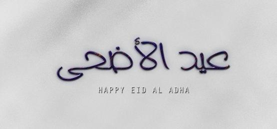 लक्जरी संगमरमर बनावट के साथ 3 डी अरबी ईद अल अदहा, ईद, अधा, अल पृष्ठभूमि छवि