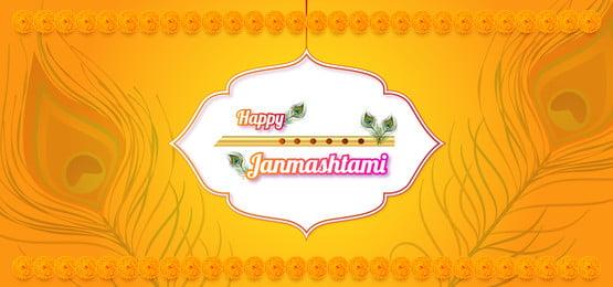 classic happy janmashtami background, Janmashtami, Festival, Religion Background image