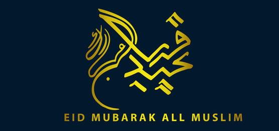 eid al adha backgroun синего цвета с золотой уникальной каллиграфией, исламская, исламская фон, мечеть изображение на заднем плане