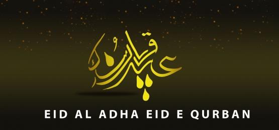 eid al adha fundo brilhando com eid al adha caligrafia, Islamic, Fundo Islâmico, Mesquita Imagem de fundo