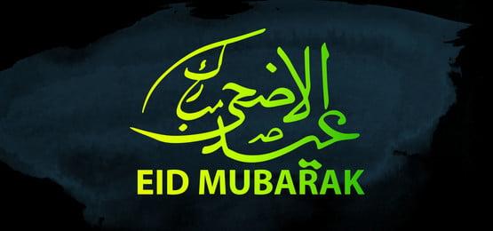 ईद अल अदहा की सुलेख के साथ ईद अल अधा पृष्ठभूमि, इस्लामी, इस्लामी पृष्ठभूमि, मस्जिद पृष्ठभूमि छवि