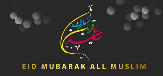 ईद अल अधा पृष्ठभूमि ईद रंगीन सुलेख के साथ, इस्लामी, इस्लामी पृष्ठभूमि, मस्जिद पृष्ठभूमि छवि